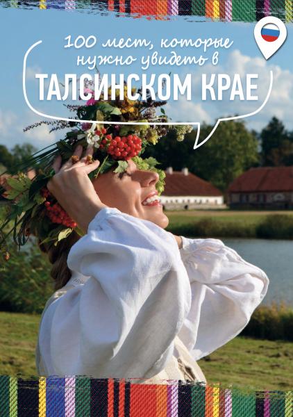 100 Vietas kas jāredz Talsu novadā, ceļveža vāka foto, krievu val.